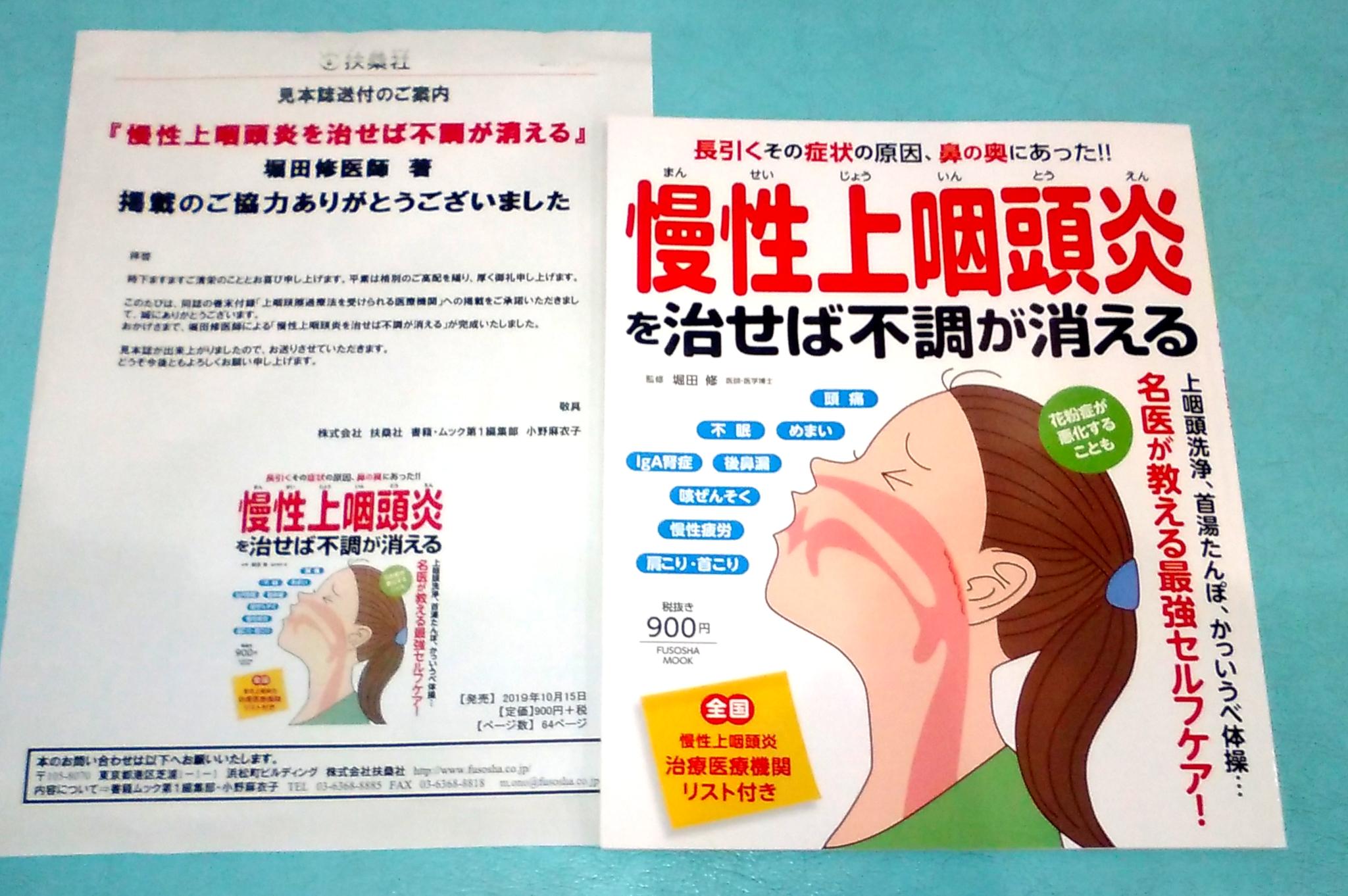 原因 炎 上 咽頭